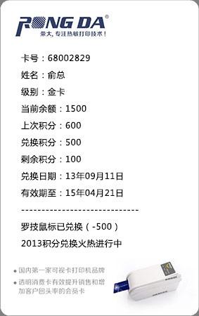 宁波荣大证卡打印设备PK10